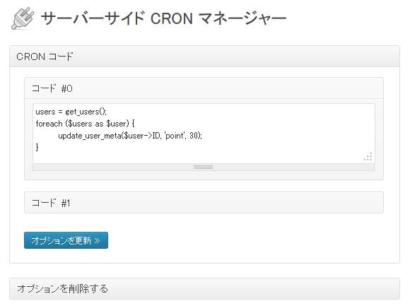 サーバーサイド CRON マネージャープラグイン