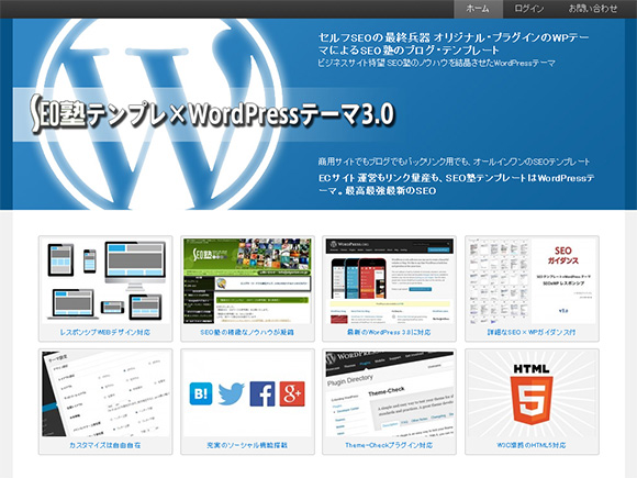 SEO塾テンプレート×WordPressテーマ3.0