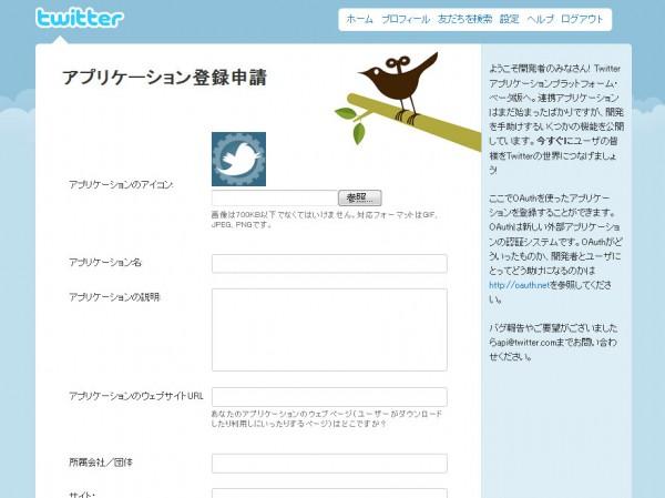 Twitterアプリケーション登録申請