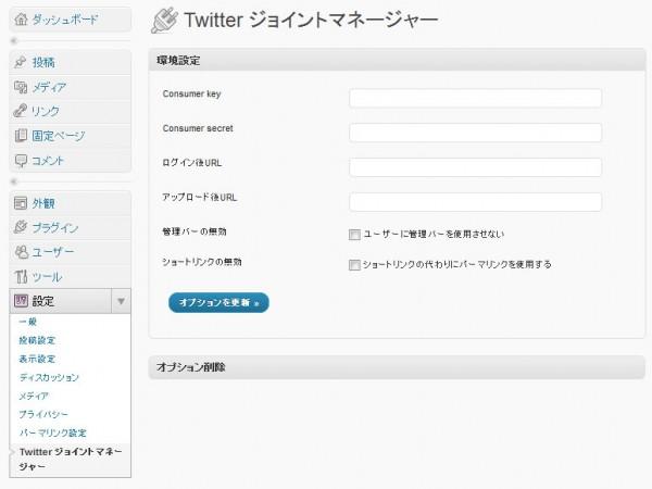 Twitter ジョイントマネージャー設定画面