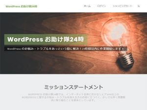 WordPress お助け隊24時