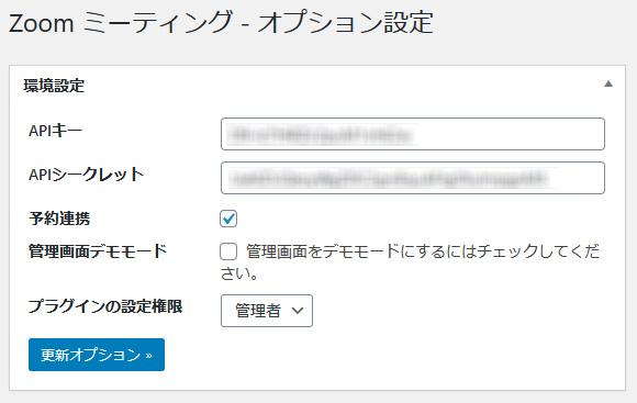 Zoom ミーティング管理プラグイン オプション設定